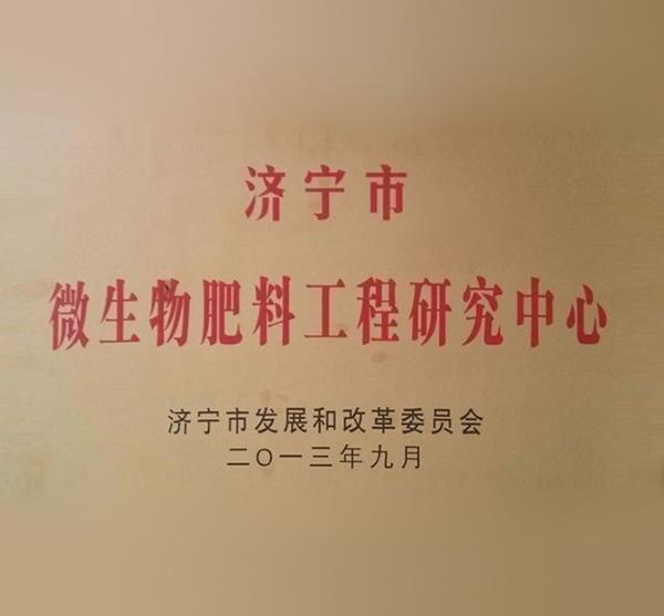 济宁市微生物肥料工程研究中心