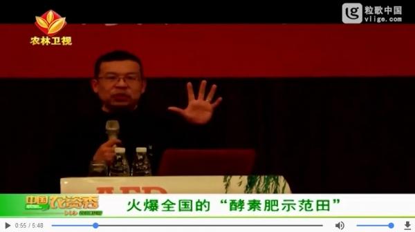 """爱福地:火爆全国的""""bob苹果下载肥示范田"""