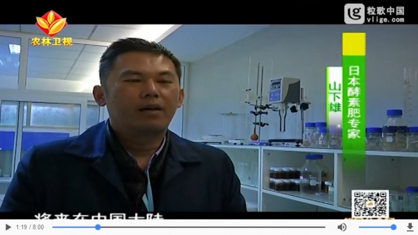 中国bob苹果下载肥示范田专题片《爱福地的远方来客》