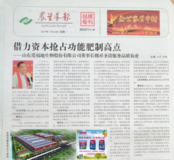 爱福地董事长魏祥圣接受《农资导报》专访:借力资本抢占功能肥制高点!