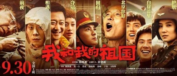致敬,庆祝新中国成立70周年!爱亚搏官网开展《我和我的祖国》观影活动!