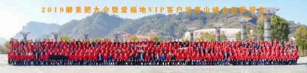爱福地火了!500农资人齐聚武夷山,15万人网络观看,为第三届酵素肥大会加油!